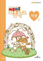 삐뚜바로 마음학교(어린이 성품교재) - 사랑 #6669(합본)