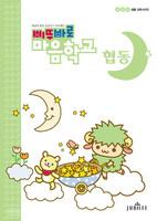 삐뚜바로 마음학교(어린이 성품교재) - 협동 : 셀프#6610
