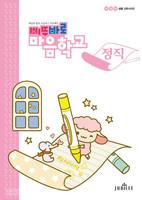 삐뚜바로 마음학교(어린이 성품교재) - 정직 #6611(합본)