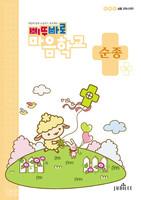 삐뚜바로 마음학교(어린이 성품교재) - 순종 #6612(합본)