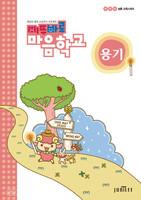 삐뚜바로 마음학교(어린이 성품교재) - 용기 #6613(합본)
