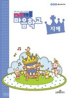 삐뚜바로 마음학교(어린이 성품교재) - 지혜 : 셀프#6614