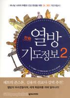 만화 열방기도정보 2