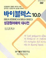 바이블렉스10.0 DVD (개역개정4판 적용) - 성경원어 해석 대사전(신구약)