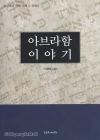 아브라함 이야기 : 이영재의 구약 산책 3 - 창세기