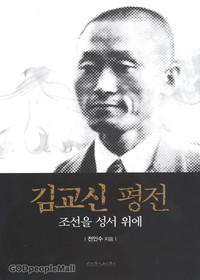김교신 평전