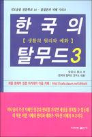 한국의 탈무드 3