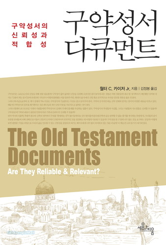 구약성서 다큐먼트