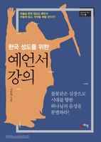 한국 성도를 위한 예언서 강의