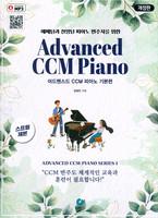 [개정판] 어드밴스드 CCM 피아노 기본편 (스프링 제본)