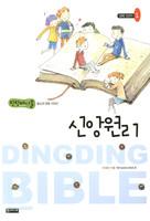 딩딩바이블 : 신앙원리 - 양육 3년차 1