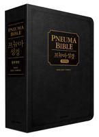 프뉴마 성경 단본(색인/이태리신소재/무지퍼/양장/블랙)