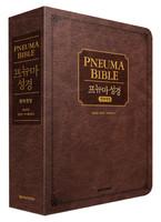 프뉴마 성경 단본(색인/이태리신소재/무지퍼/양장/다크브라운)