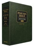 프뉴마 성경 단본(색인/이태리신소재/무지퍼/양장/다크그린)