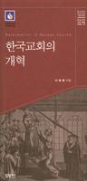 한국교회의 개혁