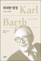 위대한 열정: 칼 바르트 신학 해설