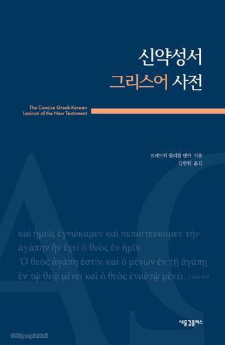 신약성서 그리스어 사전