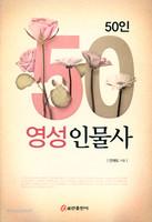 50인 영성 인물사