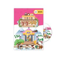히즈쇼 주일학교 - 뿌우뿌우 성경기차 디렉터메뉴얼 2호 (유아유치부)