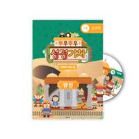히즈쇼 주일학교 - 뿌우뿌우 성경기차 디렉터메뉴얼 7호 (유아유치부)