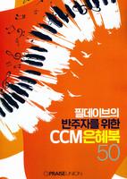 필데이브의 반주자를 위한 CCM 은혜북 50 (스프링악보)