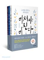 교회를 깨우는 제자훈련 시리즈 (전 3권) + 명화 말씀 카드(15매)