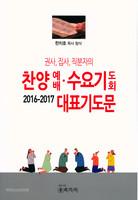 2016-2017 찬양예배, 수요기도회 대표기도문