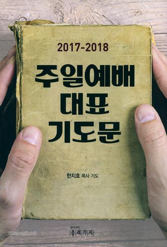 2017-2018 주일예배 대표기도문