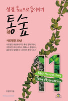 통숲 11 - 사도행전 30년