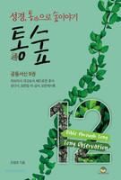 통숲 12 - 공동서신 9권