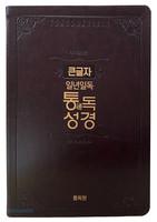 큰글자 일년일독 통독성경 대 단본 (신소재/무색인/무지퍼/다크브라운)