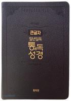 큰글자 일년일독 통독성경 대 단본 (천연가죽/무색인/무지퍼/다크브라운)