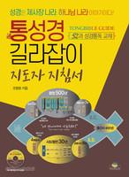 통성경 길라잡이 - 지도자 지침서 (지도자를 위한 PPT CD 포함)