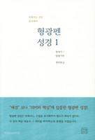 형광펜 성경 1 (창세기~열왕기하)