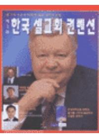 제1회 한국 셀교회 컨벤션 (교재 + 테잎)