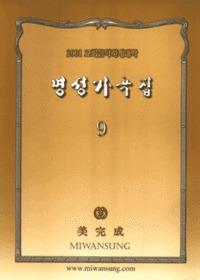 명성가곡집 9 - 2001교회음악하계대학(악보)