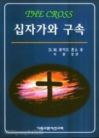 십자가와 구속