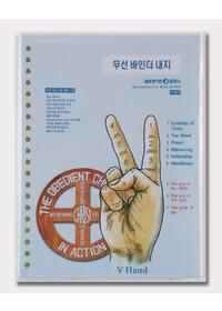 무선 바인더 내지(60매)