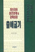 출애굽기 - 히브리어 원전분해 및 강해성경