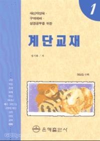 새신자양육 구역예배 성경공부를 위한 계단교재 1