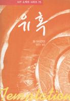 [개정판] 유혹 - IVP 소책자 시리즈 39