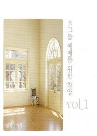 소그룹 예배를 위한 찬양 vol.1 (Tape)