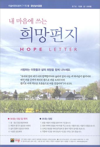 이슬비전도편지 7-15. 내 마음에 쓰는 희망편지