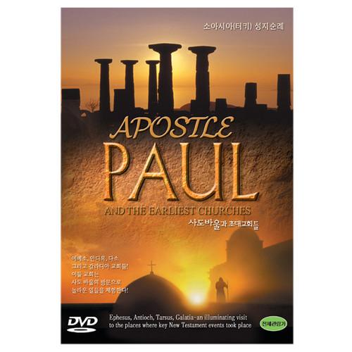 사도바울과 초대교회들 (DVD)