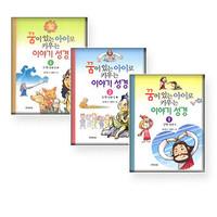 꿈이 있는 아이로 키우는 이야기성경 세트 (전3권)