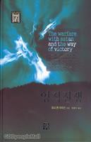 영적 전쟁 - 내 삶의 소중한 책 7