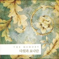 다윗과 요나단 - The Memory (CD)