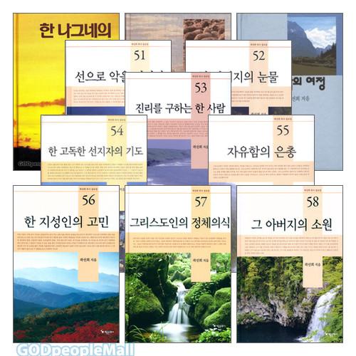 곽선희 목사 설교집 세트 (전48권)