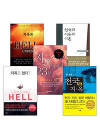 지옥 관련 도서 세트 (전5권)