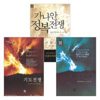 제시 펜 루이스의 영적전쟁 시리즈 세트 (전3권)